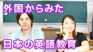 【 特別編 】【 ここが変だよ日本の英語教育!】