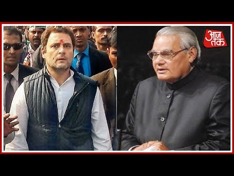 Rahul Gandhi Arrives At AIIMS To Visit Atal Bihari Vajpayee | Breaking News