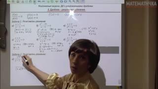 На цьому уроці навчаємось розв'язувати дробово-раціональні рівняння.Повну версію уроку дивіться на нашому сайті: https://www.matematichka.com.ua