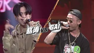 Download Lagu [THE RAP OF CHINA 中国有嘻哈] GAI VS 赵涛ao 1V1 Battle Preview Mp3