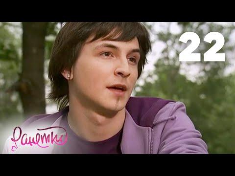 Ранетки 2 сезон 25 серия