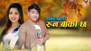 Dako Chhodi Run Baki Chha - Ramji Khand & Shantishree Pariyar