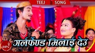 Girlfriend Milaideu - Ramit BC, Soniya DC & Anju Tamang