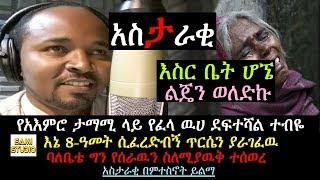Ethiopia: የአእምሮ ታማሚ ላይ የፈላ ዉሀ ደፍተሻል ተብዬ 8ዓመት ሲፈረድብኝ ጥርሴን ያራገፈዉ ባለቤቴ የሰራዉን ስለሚያዉቅ ተሰወረ አስታራቂ