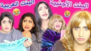 الفرق بين البنت العربية والبنت الأجنبية | Arab Girls VS American Girls