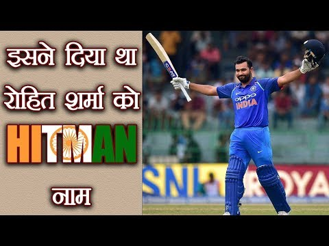 Video Happy Birthday Rohit Sharma : Know the man behind Rohit's Nickname as HITMAN | वनइंडिया हिंदी download in MP3, 3GP, MP4, WEBM, AVI, FLV January 2017