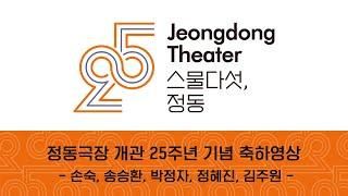 정동극장 개관 25주년 축하영상 영상 썸네일