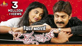 Pellaina Kothalo Full Length Movie | Jagapati Babu, Priyamani | With English Subtitiles