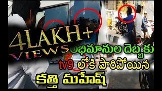 Video Pavan Kalyan fans Chasing To Catch Kathi Mahesh | Exclusive Visuals | 3in1writings MP3, 3GP, MP4, WEBM, AVI, FLV Februari 2018