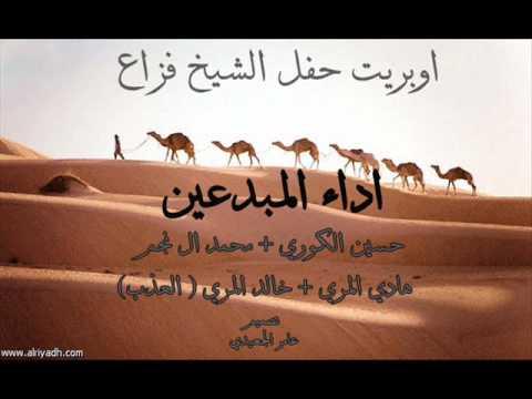 اوبريت حفل الشيخ فزاع