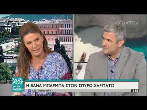 Η Βάνα Μπάρμπα στον Σπύρο Χαριτάτο | 04/07/2019 | ΕΡΤ