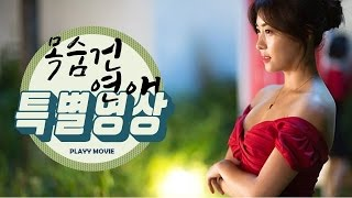 Nonton                                    Playy  Life Risking Romance   2015  Film Subtitle Indonesia Streaming Movie Download