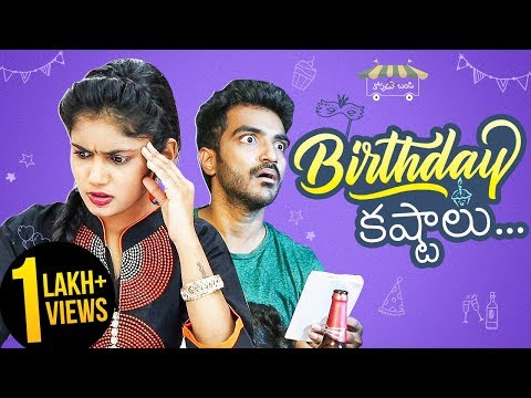 Birthday Kashtalu || 2018 Latest Telugu Comedy Video || Thopudu Bandi