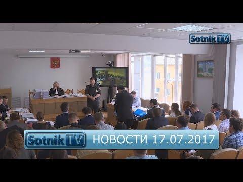 ИНФОРМАЦИОННЫЙ ВЫПУСК 17.07.2017