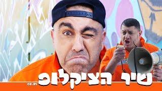 ברי יחזקאל & אלי אליהו - שיר הציקלופ