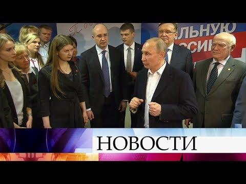 Более 56 миллионов человек проголосовали за Владимира Путина на выборах президента России. - DomaVideo.Ru