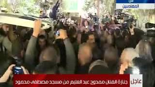 فيديو تشييع جنازة ممدوح عبدالعليم .. دموع زوجته تبكي الجميع