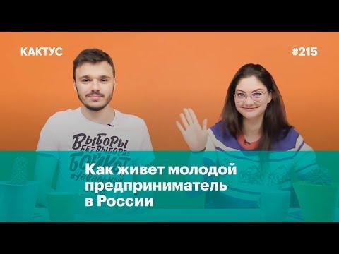 Как живет молодой предприниматель в России - DomaVideo.Ru