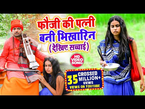 Jogi git    फौजी की पत्नी बनी भिखारिन देखिए सच्चाई    Santosh yadav madhu   jogi bhajan