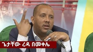 Getachew Reda's Speech In Mekelle, Ethiopia