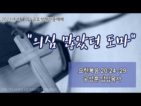 2021년 4월 9일 금요성령간증예배