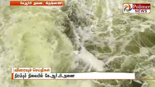 Flood warning issued at 5 districts of TN... to know more watch the full video & Stay tuned here for latest news updates..