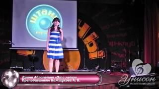 Ольга Пыну «Голубка» и Диана Айрапетян «Это лето»