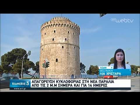 Θεσσαλονίκη: απαγόρευση κυκλοφορίας στη νέα παραλία για 14 ημέρες | 31/03/2020 | ΕΡΤ