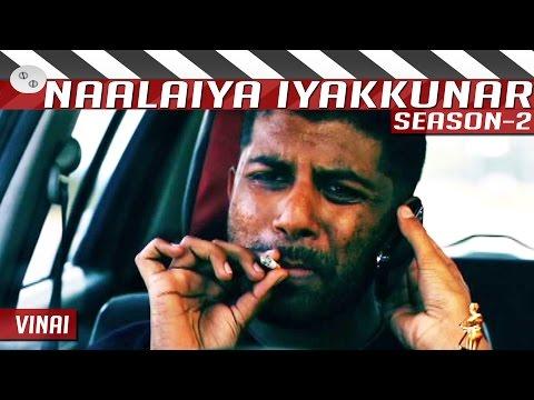 Vinai-Tamil-Short-Film-Naalaiya-Iyakkunar--Season-2-Epi-20-by-Rakesh