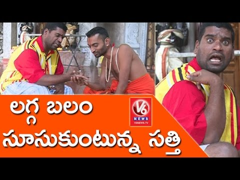 Bithiri Sathi On His Marriage Plans | Funny Conversation With Savitri | Teenmaar News (видео)