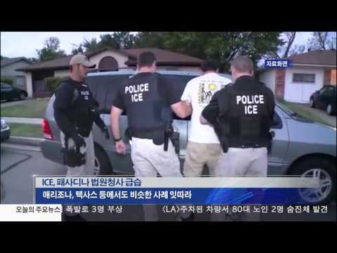 무차별 ICE '논란 가열' 3.15.17 KBS America News
