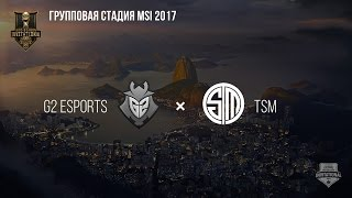 G2 vs TSM – MSI 2017 Group Stage. День 3: Игра 1 / LCL
