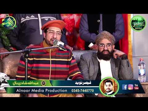 Nigah e Mustafa, Shah e Madina New video 2019 Taslim Sabri