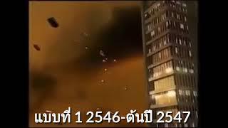 Video รวมไตเติ้ล FANTASY TOWN ( 2546 - 2550 ) MP3, 3GP, MP4, WEBM, AVI, FLV Januari 2019