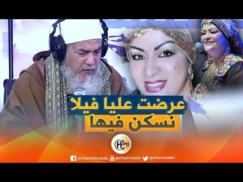 """""""شاهد"""" داعية جزائري يثير جدلاً واسعاً.. أخرج """"ملك الجن شركس"""" من جسد امرأة وفنانة شهيرة تطلب الزواج منه!"""