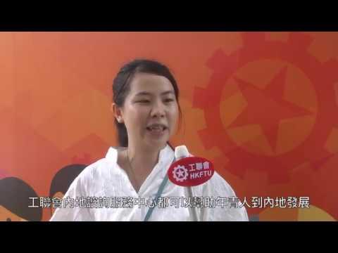 工联会庆70周年暨大湾区展览