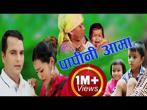 (पापीनी अामा || New Nepali Teej Song 2075, 2018 || Resham Sapkota, Bishnu Basnet & Prasanna - Duration: 12 minutes.)