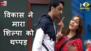 Video Bigg Boss 11 : Fight between Vikas Gupta and Shilpa Shinde | अंगूरी भाबी और विकास गुप्ता का झगड़ा | MP3, 3GP, MP4, WEBM, AVI, FLV Oktober 2017