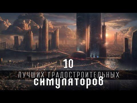 [ТОП] 10 лучших градостроительных симуляторов