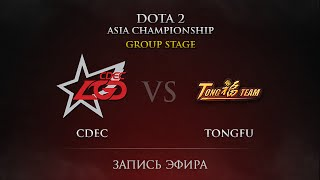TongFu.WZ vs CDEC, game 1
