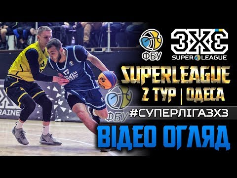 Суперлига 3х3. 2й тур (Одесса). Видео-обзор