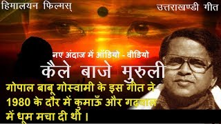 Download Lagu Kaile Baje Muruli (Remix) by  Kumaoni legent Singer Gopal Babu Goswami     folk song Mp3
