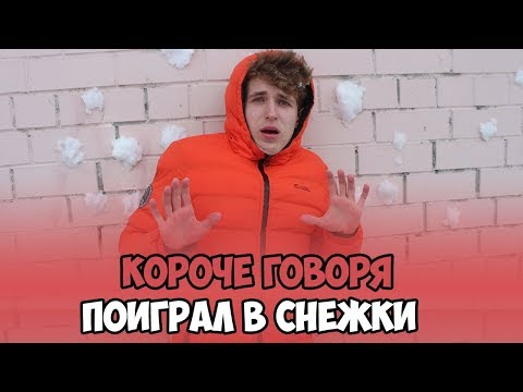КОРОЧЕ ГОВОРЯ, ПОИГРАЛ В СНЕЖКИ (видео)