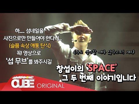 비투비(BTOB) - 비트콤 #86 (창섭 'SPACE' 콘서트 첫째 날&둘째 날 비하인드) - Thời lượng: 17 phút.