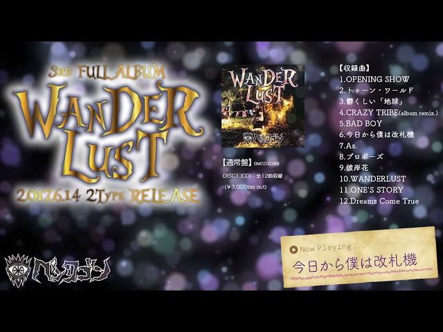 ペンタゴン 3rd FULL ALBUM「WANDERLUST」全曲視聴SPOT