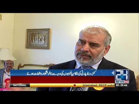 Daniyal Aziz makes shocking disclosure against Imran Khan