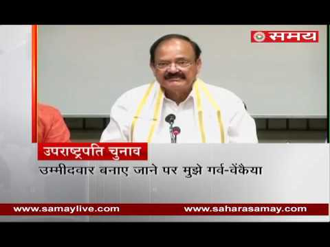 Venkaiah Naidu spoke to the press after filing nomination for vice presidential candidate