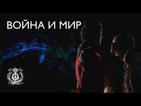 Война и мир. Опера Прокофьева в постановке Кончаловского