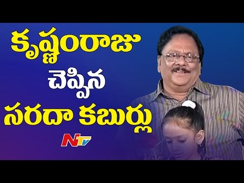 Must Watch : Memorable Interview of Krishnam Raju & Shyamala Devi