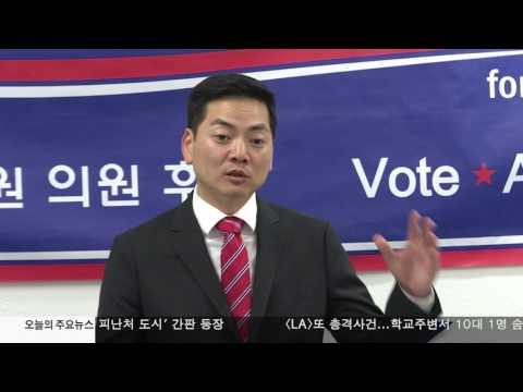 이제는 결선, '이민자 표심' 에 달렸다 4.05.17 KBS America News